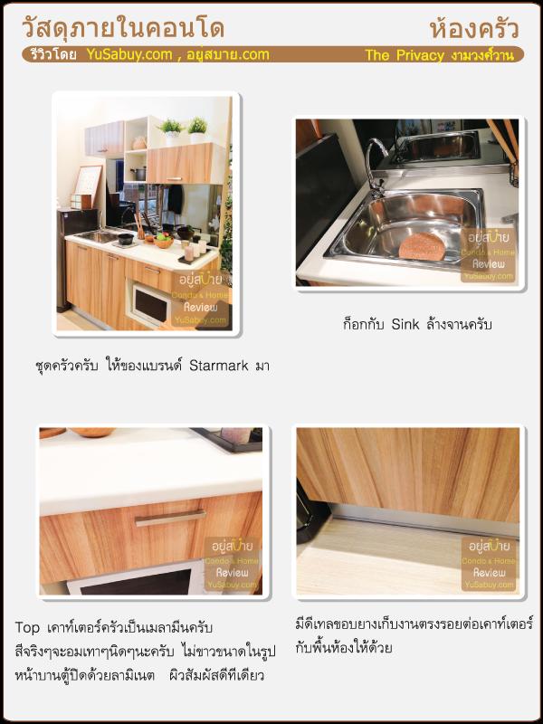 รีวิววัสดุห้องครัว, pantry คอนโด The Privacy เดอะไพรเวซี่ งามวงศ์วาน