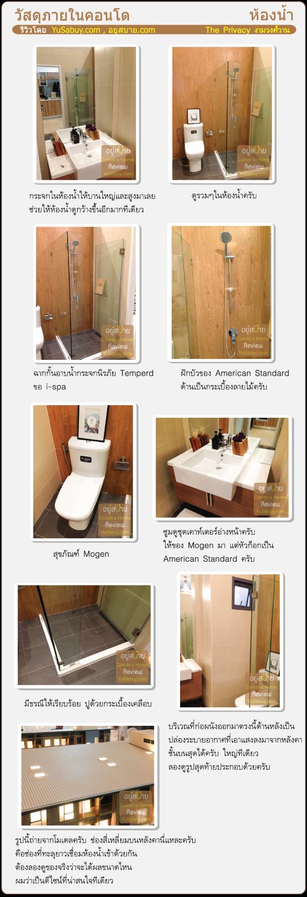 รีวิววัสดุห้องน้ำคอนโด The Privacy (เดอะไพรเวซี่) งามวงศ์วาน