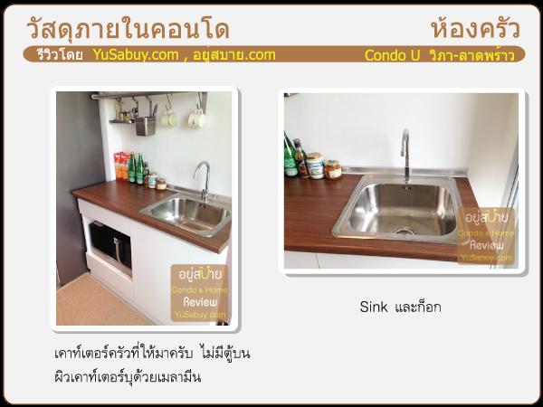 รีวิววัสดุครัว, pantry Condo U (คอนโดยู วิภา-ลาดพร้าว)