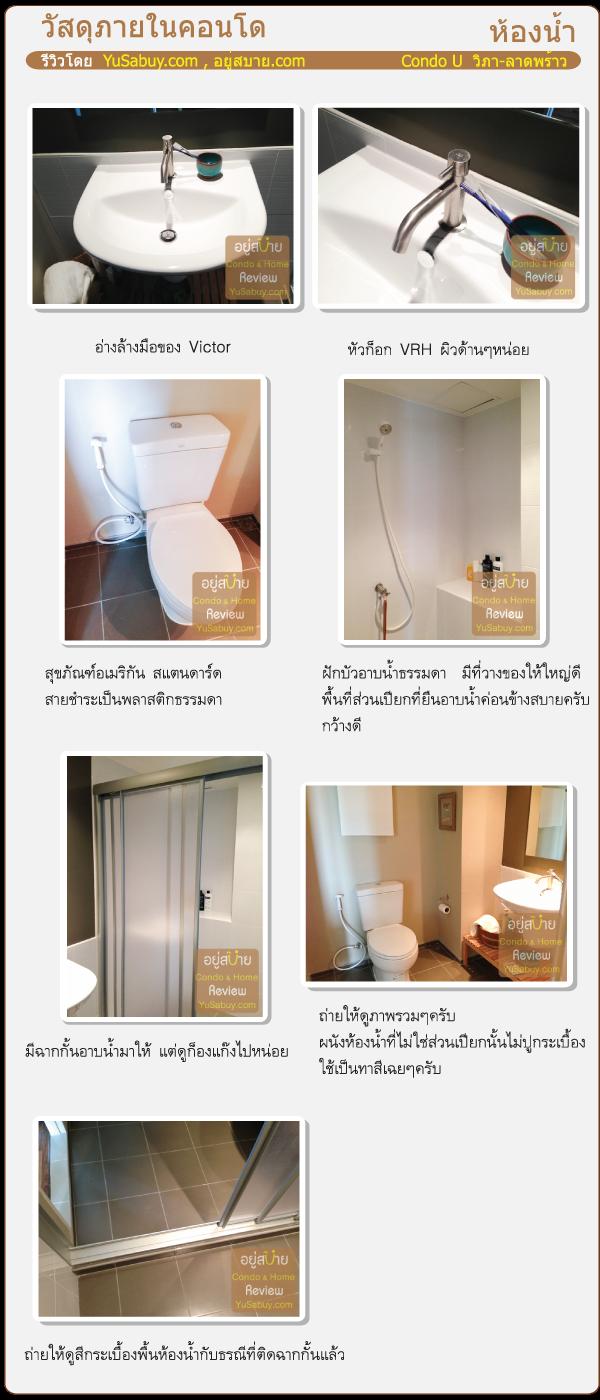 รีวิววัสดุห้องน้ำ Condo U (คอนโดยู วิภา-ลาดพร้าว)