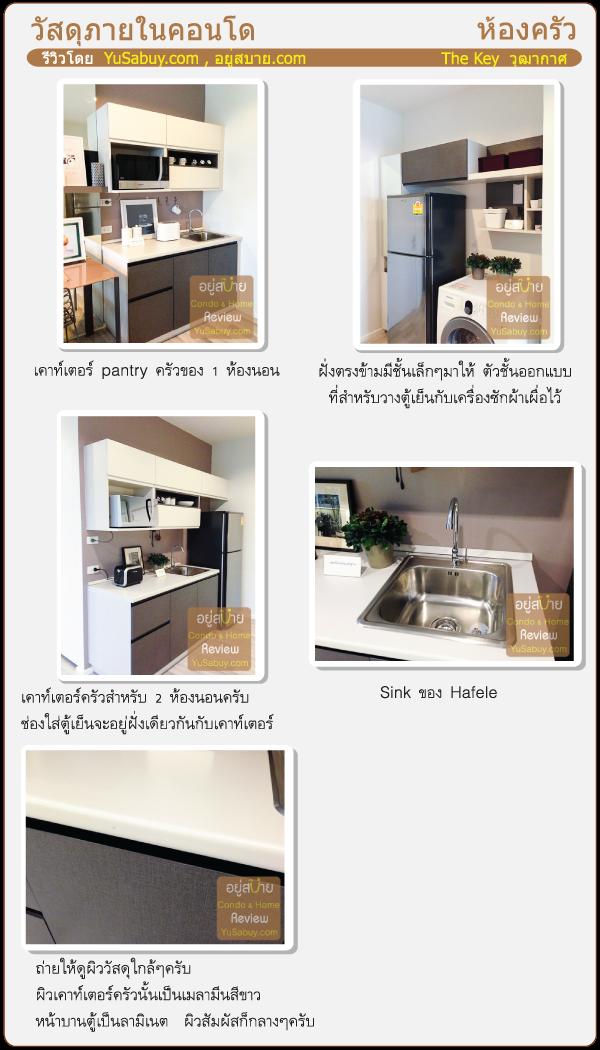 รีวิววัสดุครัว The Key BTS Wutthakat (เดอะ คีย์ บีทีเอส วุฒากาศ)
