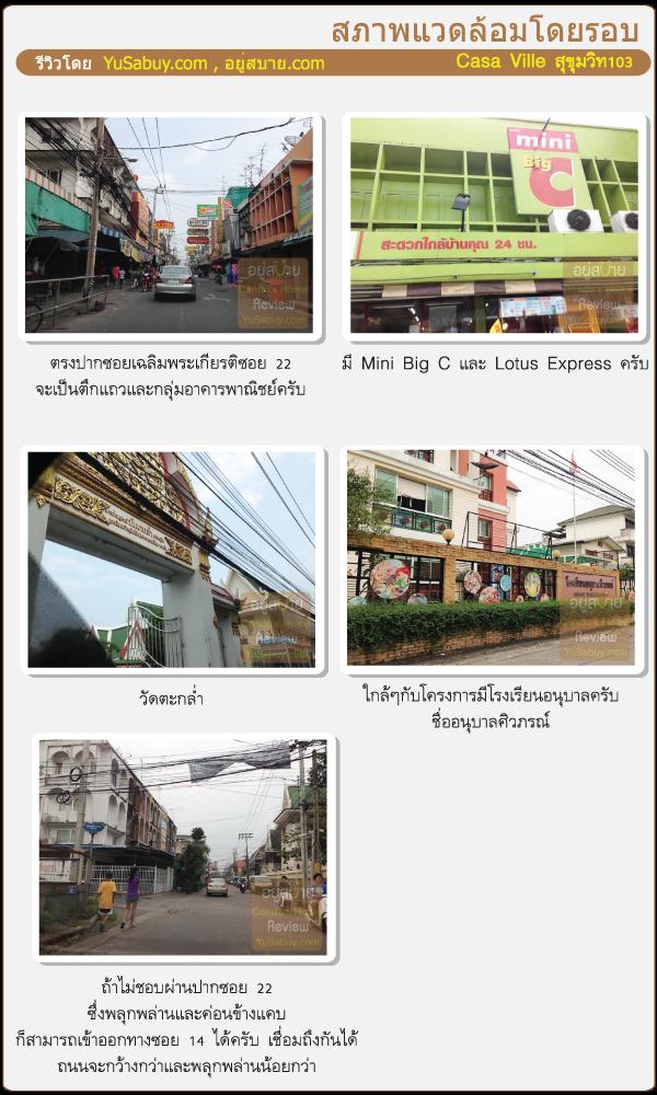 รูปถ่ายและภาพถ่ายสภาพแวดล้อมรอบๆโครงการบ้านเดี่ยว Casa Ville Sukhumvit103 (คาซ่า วิลล์ สุขุมวิท103)