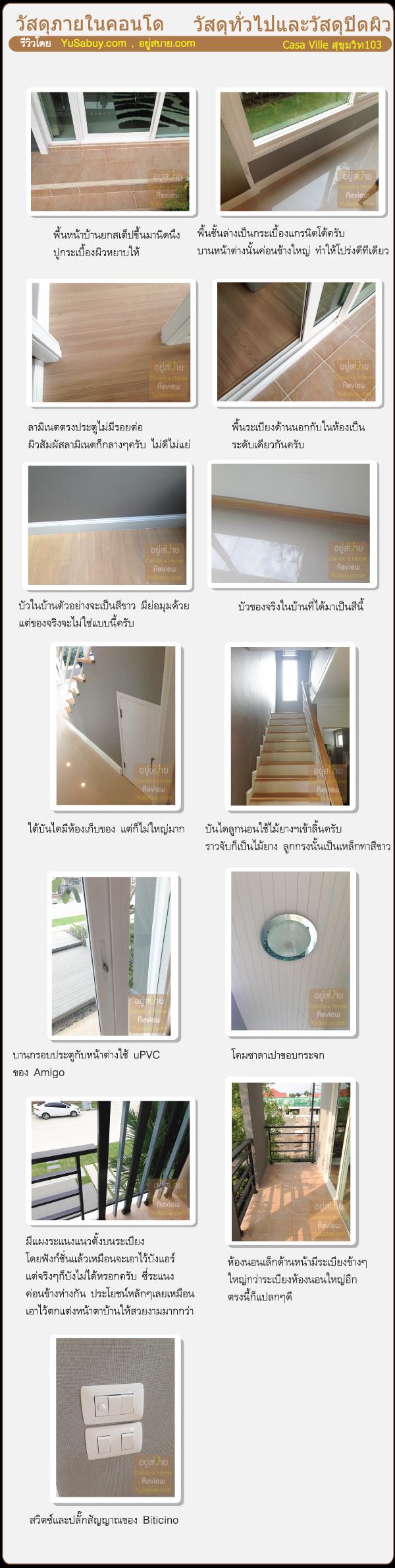 รีวิววัสดุทั่วไปและวัสดุปิดผิว โครงการบ้านเดี่ยว Casa Ville Sukhumvit103 (คาซ่า วิลล์ สุขุมวิท103)