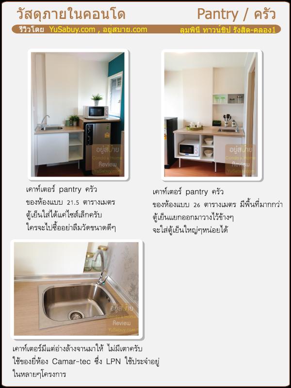 รีวิววัสดุครัวและ pantry คอนโด Lumpini Township (ลุมพินี ทาวน์ชิป)
