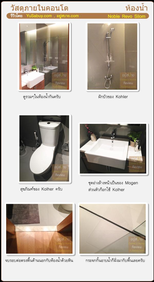 รีวิววัสดุห้องน้ำ คอนโด Noble Revo Silom (โนเบิล รีโว สีลม)