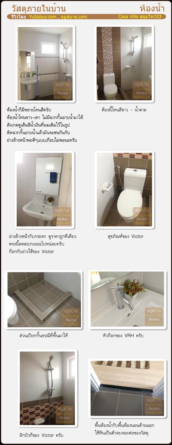 รีวิววัสดุห้องน้ำ โครงการบ้านเดี่ยว Casa Ville Sukhumvit103 (คาซ่า วิลล์ สุขุมวิท103)