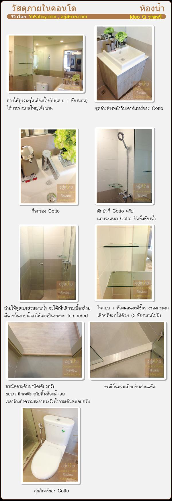 รีวิววัสดุห้องน้ำ ideo Q Ratchathewi (ไอดีโอ คิว ราชเทวี)