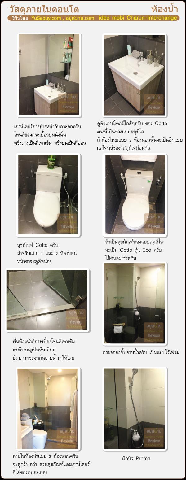 รีวิววัสดุห้องน้ำคอนโด Ideo Mobi Charun-Interchange (ไอดีโอ โมบิ จรัญ-อินเตอร์เชนจ์)