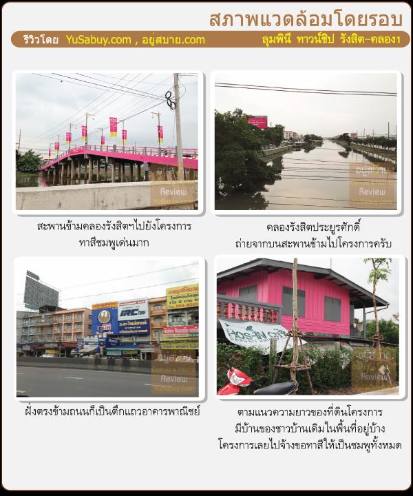 รูปถ่ายและภาพถ่ายสภาพแวดล้อมรอบๆโครงการ คอนโด Lumpini Township (ลุมพินี ทาวน์ชิป)