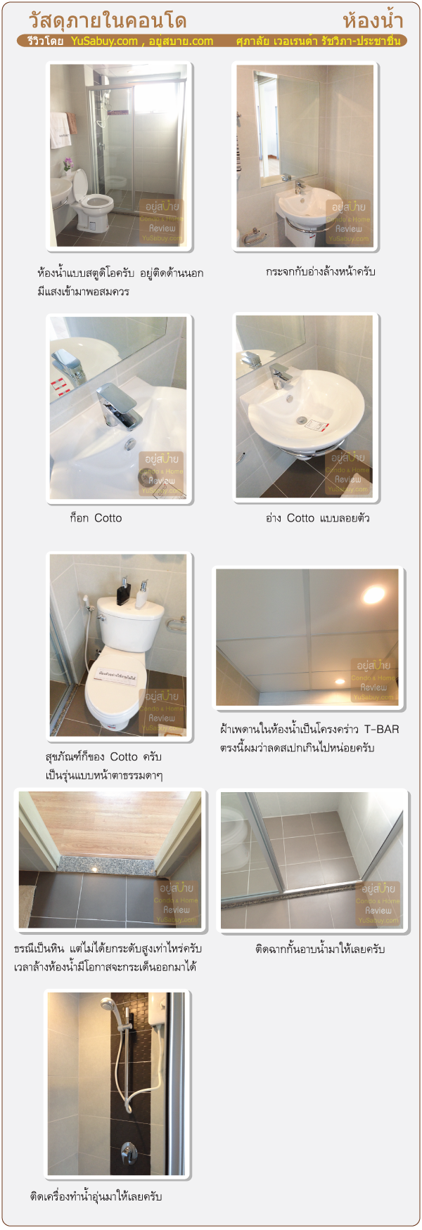 รีวิววัสดุห้องน้ำ คอนโด Supalai Veranda (ศุภาลัย เวอเรนด้า รัชวิภา-ประชาชื่น)