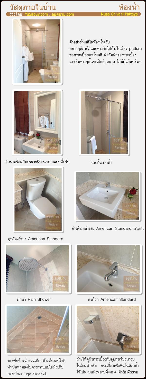 รีวิววัสดุห้องน้ำ Nusa Chivani Pattaya ณุศา ชีวานี่ พัทยา