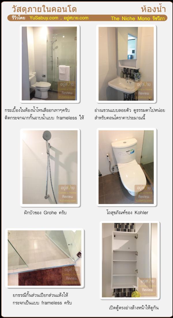 รีวิววัสดุห้องน้ำคอนโด The Niche Mono Ratchavibha (เดอะนิช โมโน รัชวิภา)
