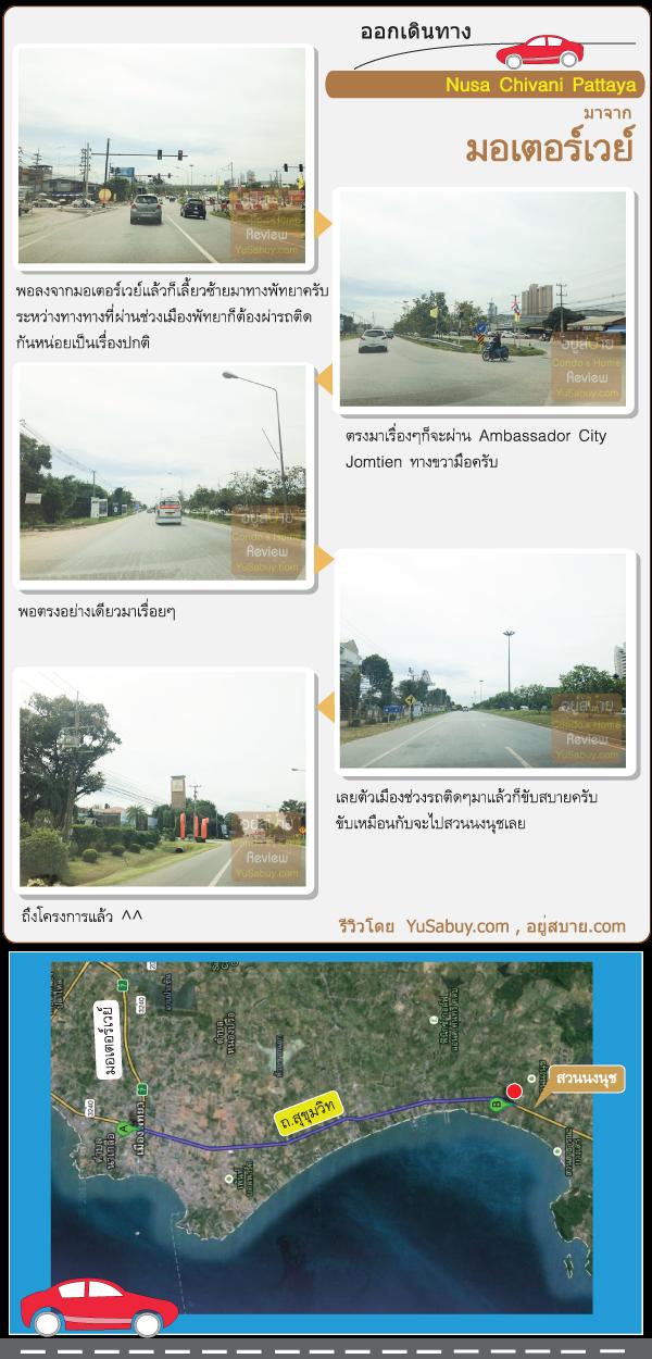 การเดินทางไปโครงการบ้านเดี่ยว Nusa Chivani (ณุศา ชีวานี่ พัทยา)